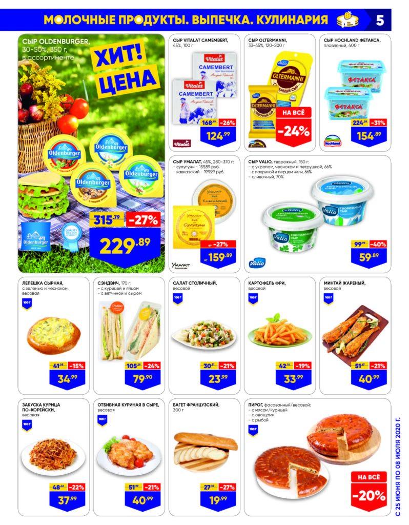 Каталог акций в гипермаркетах Лента ЦФО №13 с 25 июня по 8 июля 2020 - Молочные продукты, выпечка и кулинария