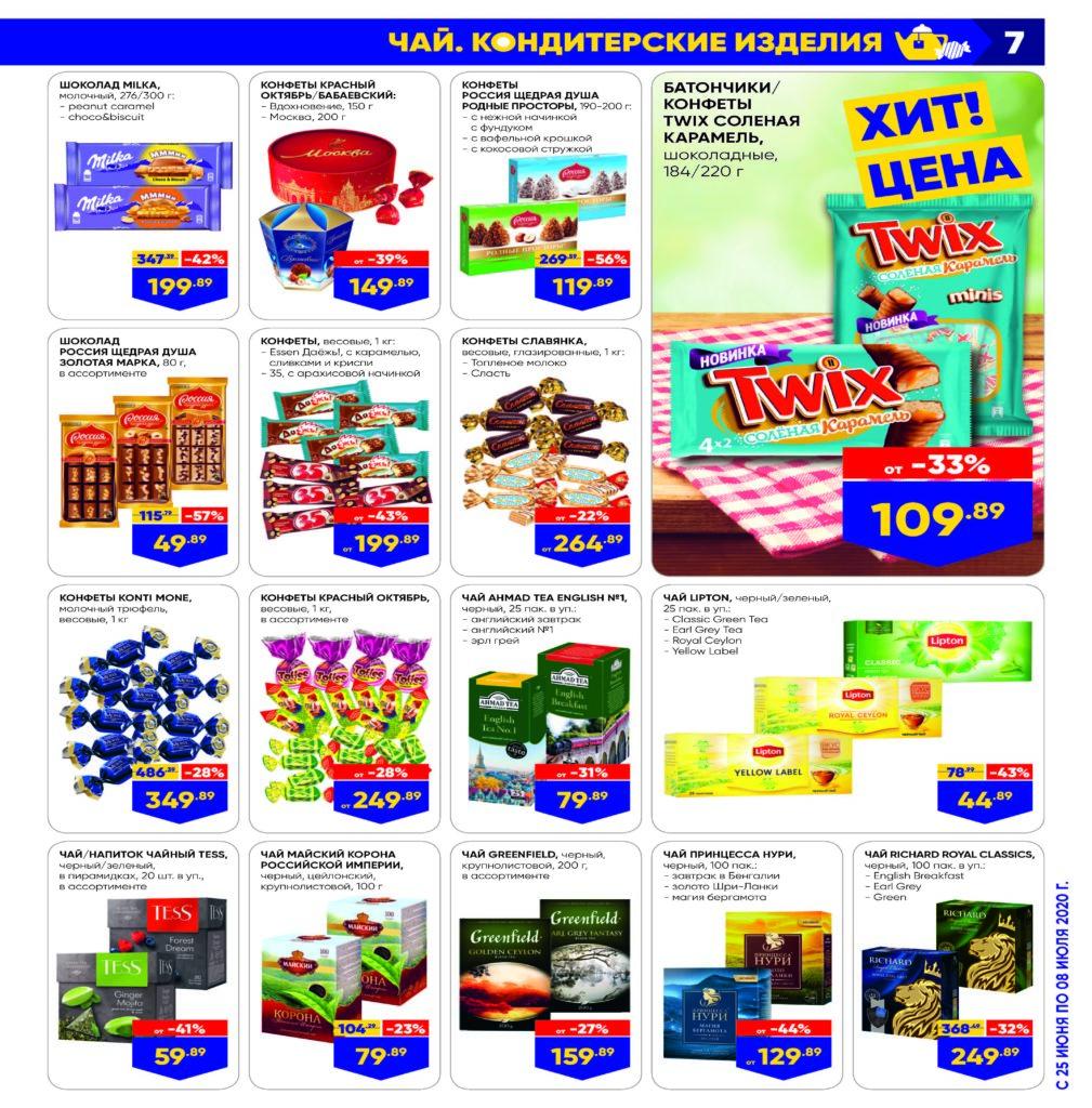 Каталог акций в гипермаркетах Лента ЦФО №13 с 25 июня по 8 июля 2020 - Чай и кондитерские изделия