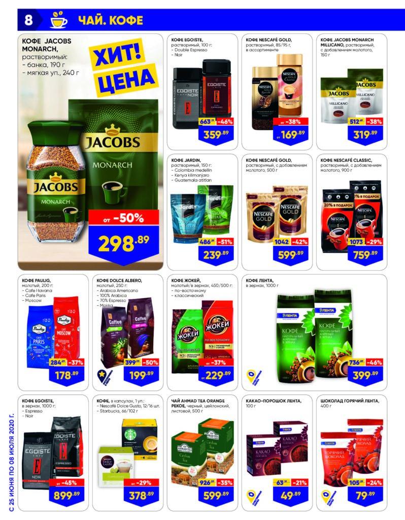 Каталог акций в гипермаркетах Лента ЦФО №13 с 25 июня по 8 июля 2020 - Чай и кофе