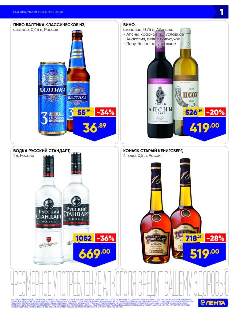 Каталог акций в гипермаркетах Лента Москва и Московская область №13 с 25 июня по 8 июля 2020 - Алкоголь