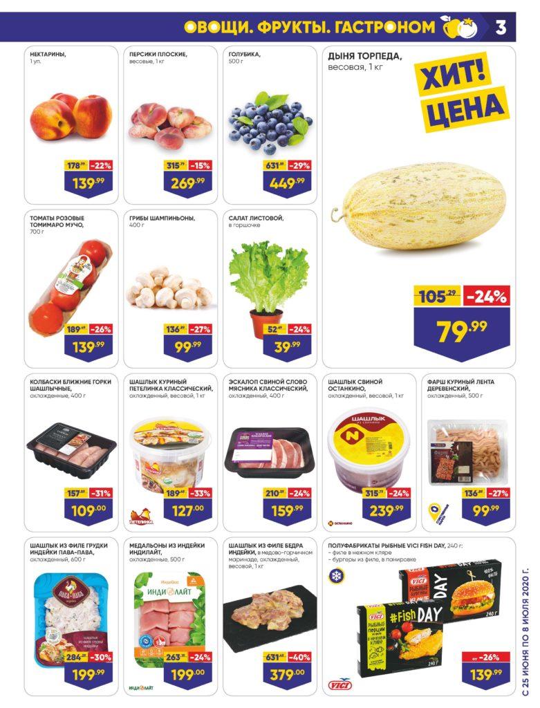 Каталог акций в гипермаркетах Лента Москва и Московская область №13 с 25 июня по 8 июля 2020 - Овощи, фрукты и гастроном