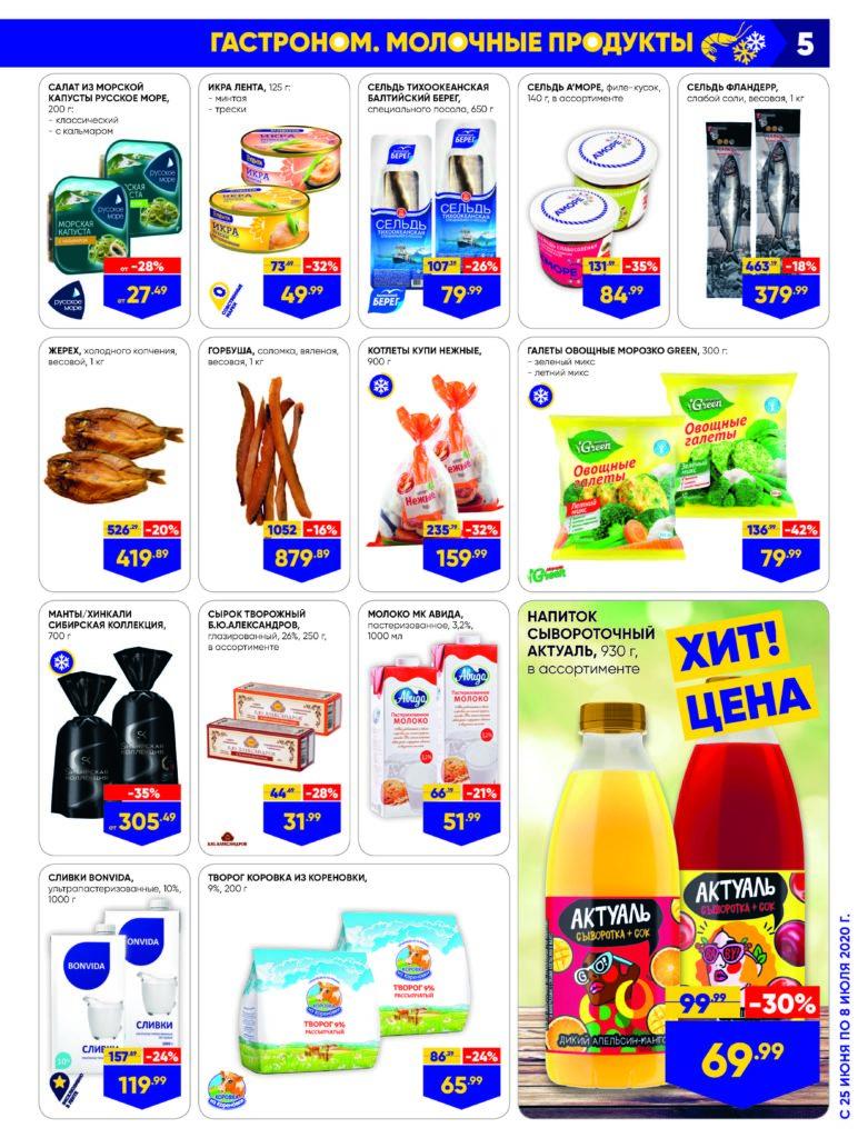Каталог акций в гипермаркетах Лента Москва и Московская область №13 с 25 июня по 8 июля 2020 - Гастроном и молочные продукты