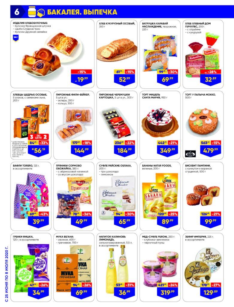 Каталог акций в гипермаркетах Лента Москва и Московская область №13 с 25 июня по 8 июля 2020 - Бакалея и выпечка