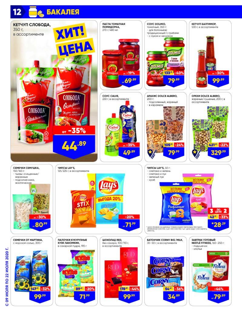 Каталог акций в гипермаркетах Лента ЦФО №14 с 9 по 22 июля 2020 - Бакалея (страница 3)