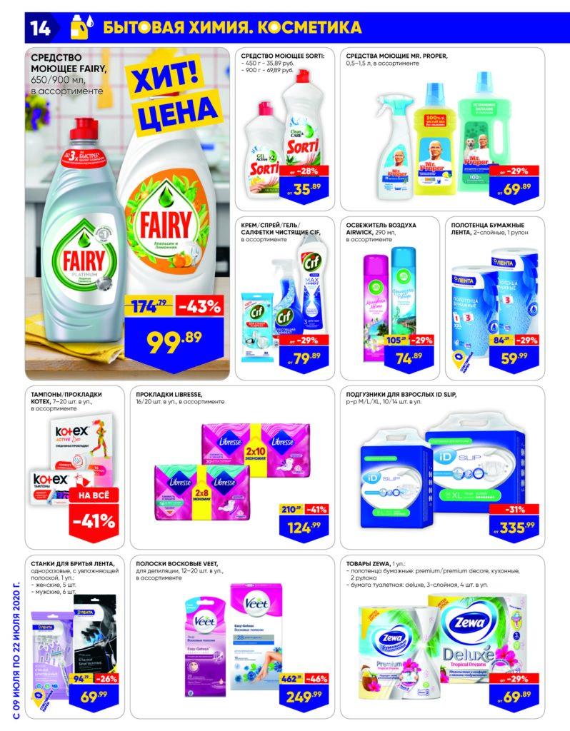 Каталог акций в гипермаркетах Лента ЦФО №14 с 9 по 22 июля 2020 - Бытовая химия и косметика