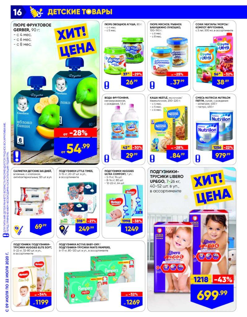 Каталог акций в гипермаркетах Лента ЦФО №14 с 9 по 22 июля 2020 - Детские товары