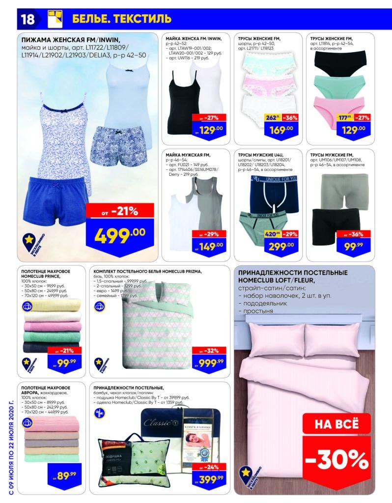 Каталог акций в гипермаркетах Лента ЦФО №14 с 9 по 22 июля 2020 - Белье и текстиль