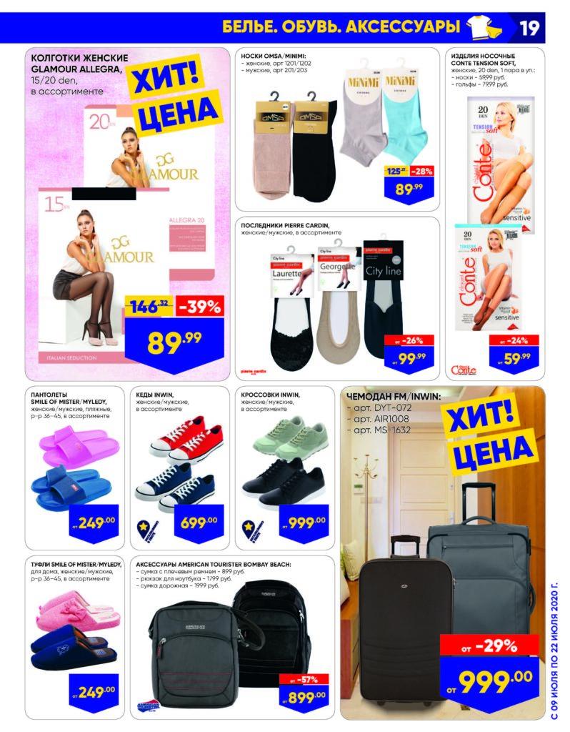 Каталог акций в гипермаркетах Лента ЦФО №14 с 9 по 22 июля 2020 - Белье, обувь и аксессуары