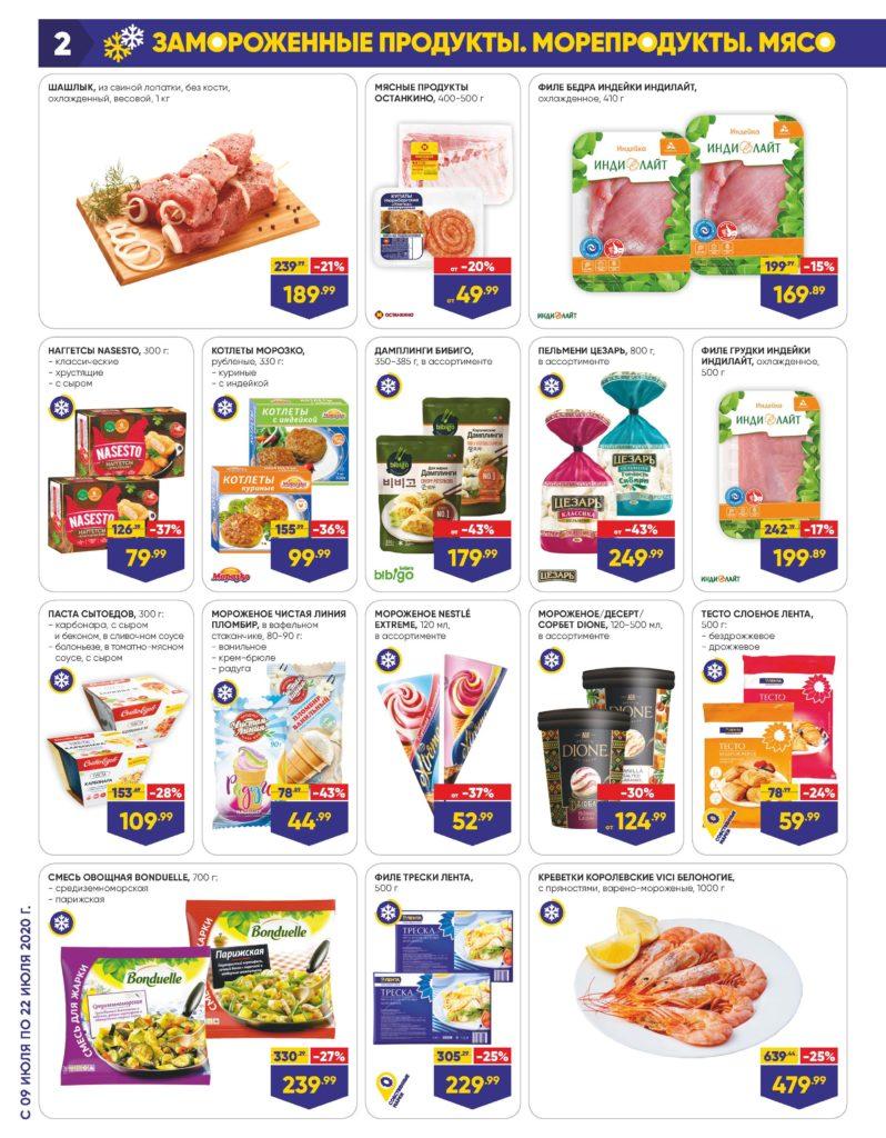 Каталог акций в гипермаркетах Лента ЦФО №14 с 9 по 22 июля 2020 - Замороженные продукты, морепродукты и мясо
