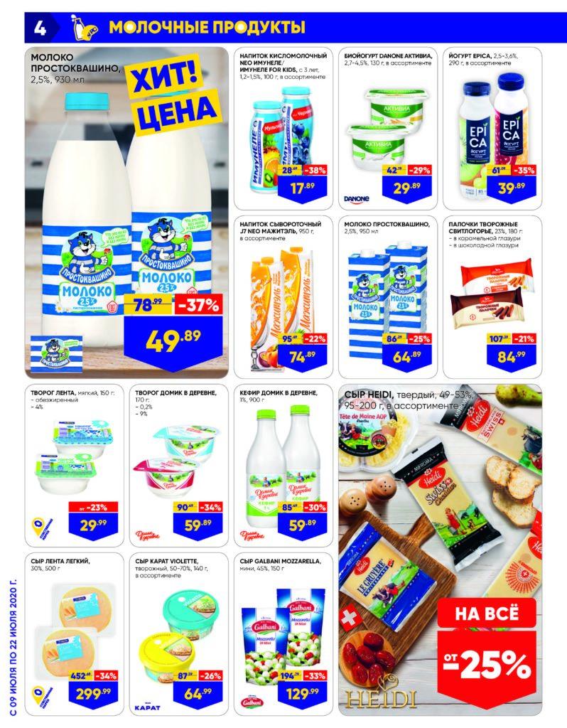 Каталог акций в гипермаркетах Лента ЦФО №14 с 9 по 22 июля 2020 - Молочные продукты