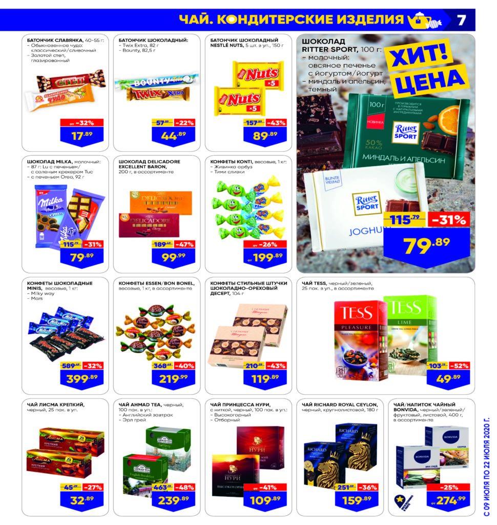 Каталог акций в гипермаркетах Лента ЦФО №14 с 9 по 22 июля 2020 - Чай и кондитерские изделия