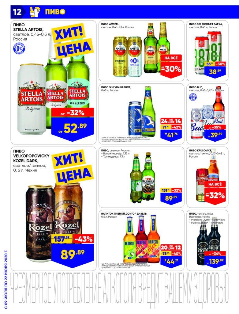 Каталог акций в гипермаркетах Лента Москва и Московская область №14 с 9 по 22 июля 2020 - Пиво