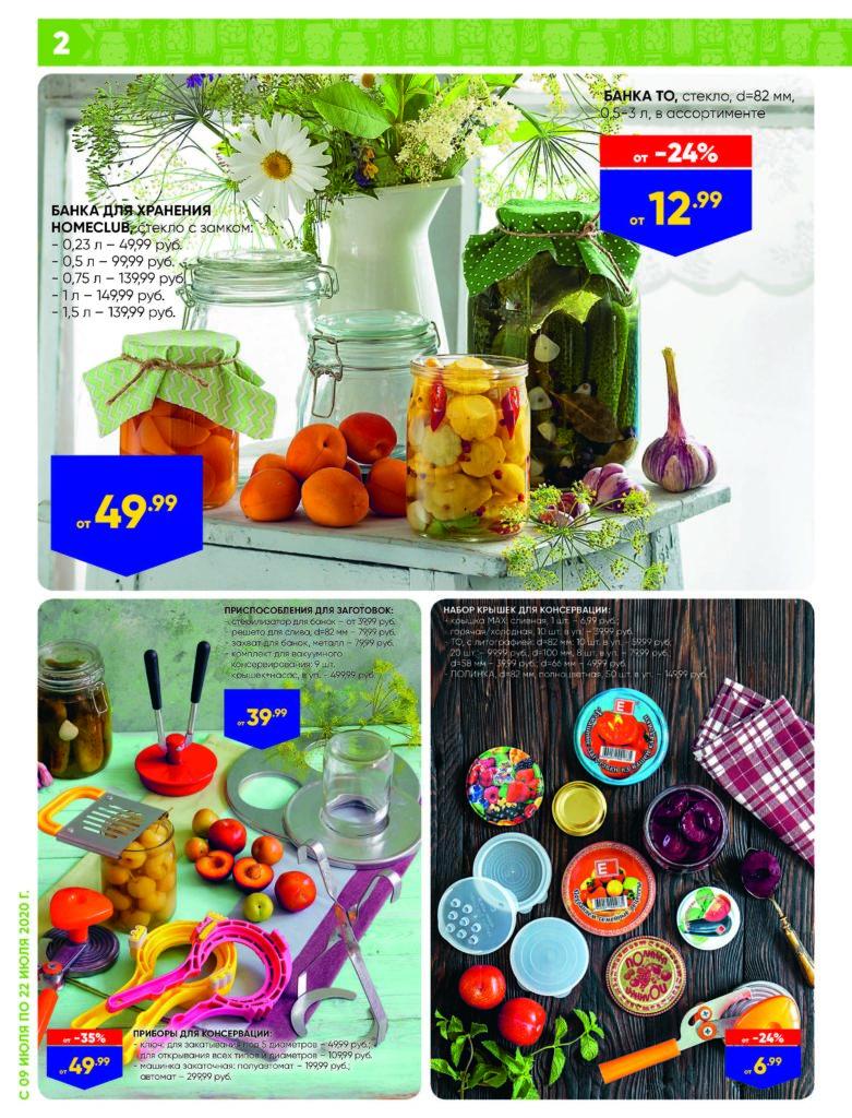 Каталог акций в гипермаркетах Лента Москва и Московская область №14 с 9 по 22 июля 2020 - Сезон консервации (страница 2)