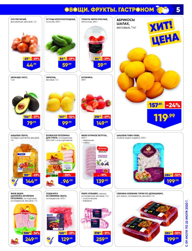 Каталог акций в гипермаркетах Лента Москва и Московская область №14 с 9 по 22 июля 2020 - Овощи, фрукты и гастроном