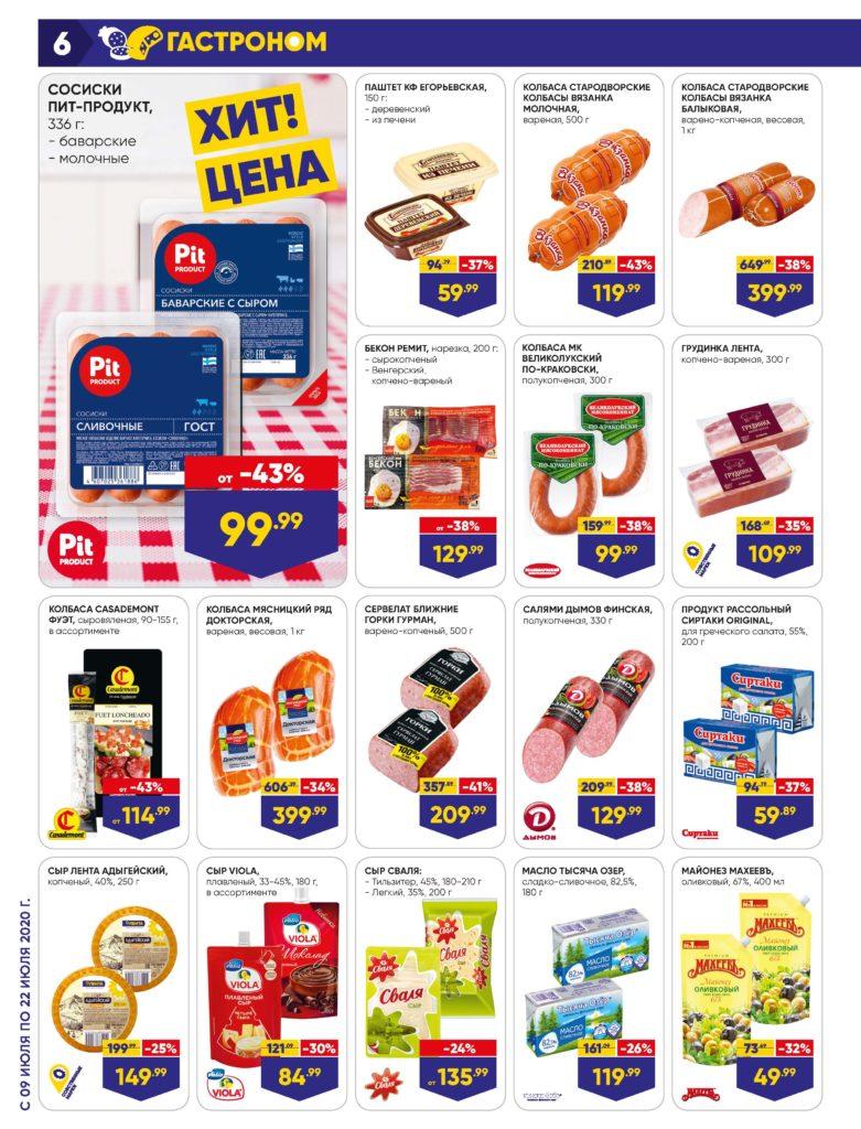 Каталог акций в гипермаркетах Лента Москва и Московская область №14 с 9 по 22 июля 2020 - Гастроном