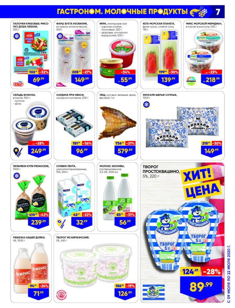 Каталог акций в гипермаркетах Лента Москва и Московская область №14 с 9 по 22 июля 2020 - Гастроном и молочные продукты