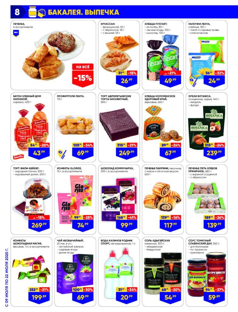 Каталог акций в гипермаркетах Лента Москва и Московская область №14 с 9 по 22 июля 2020 - Бакалея и выпечка