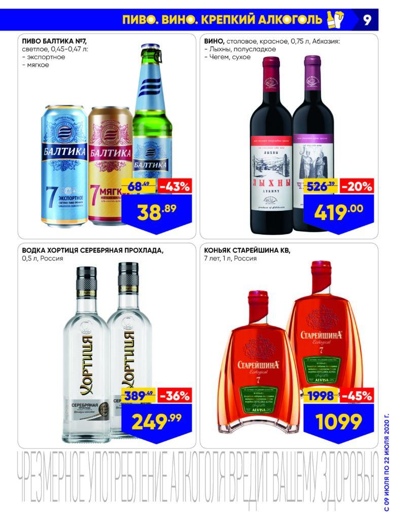 Каталог акций в гипермаркетах Лента Москва и Московская область №14 с 9 по 22 июля 2020 - Пиво, вино и крепкий алкоголь