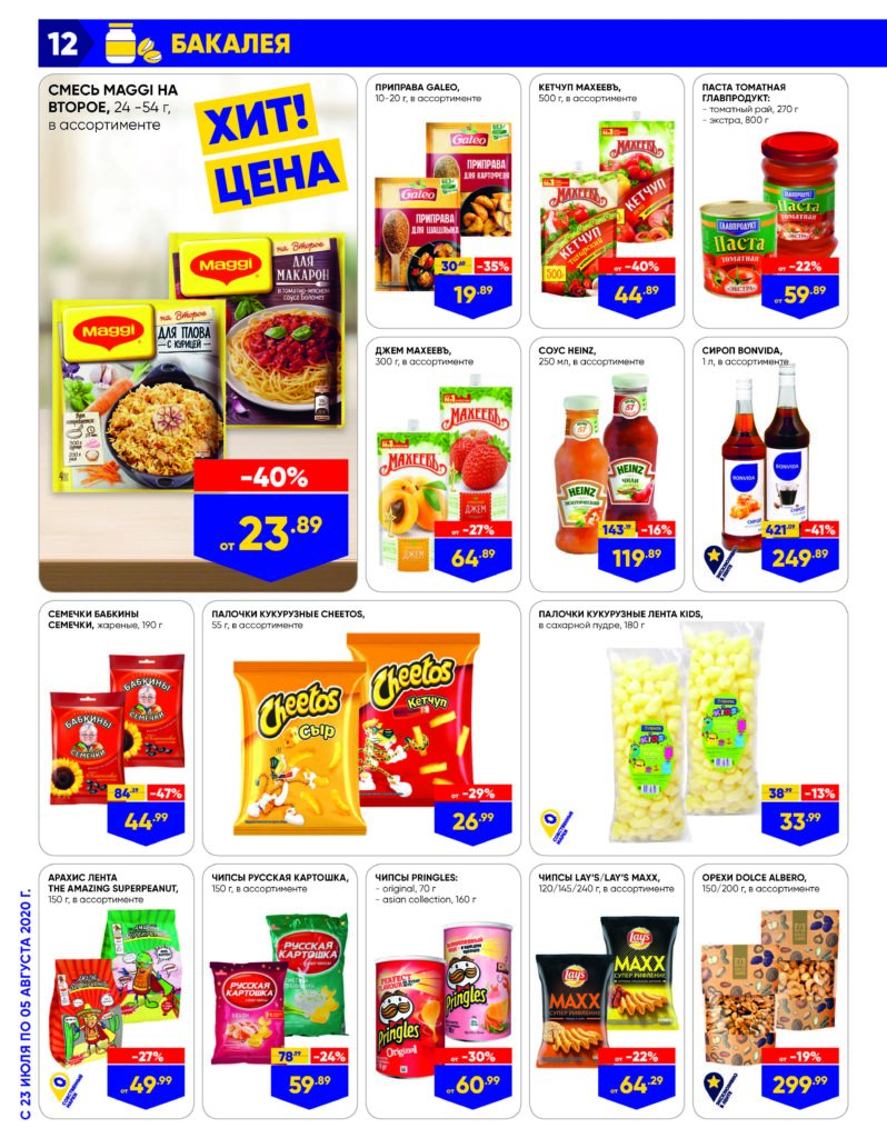 Каталог акций в гипермаркетах Лента №15 (145) с 23 июля по 5 августа 2020 (Москва и Московская область)