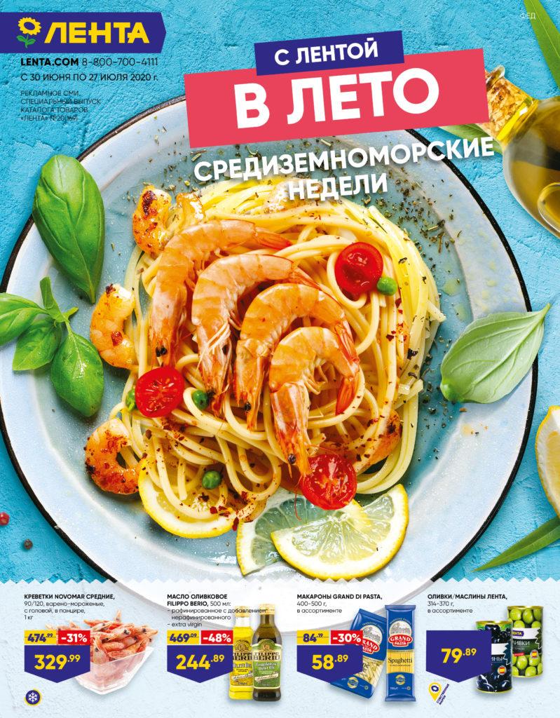 Каталог для гипермаркетов Лента Средиземноморские недели с 30 июня по 27 июля 2020