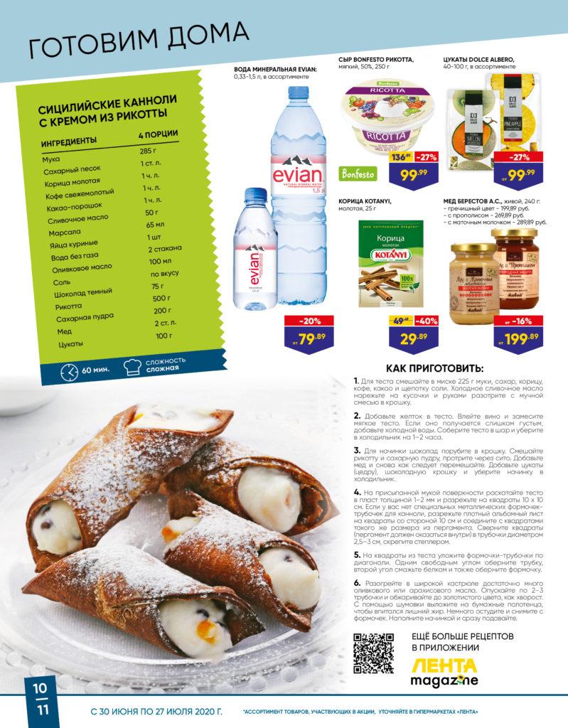 Каталог для гипермаркетов Лента Средиземноморские недели с 30 июня по 27 июля 2020 - страница 10