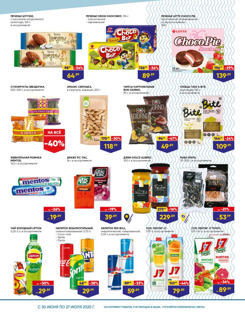 Каталог для гипермаркетов Лента Средиземноморские недели с 30 июня по 27 июля 2020 - страница 11
