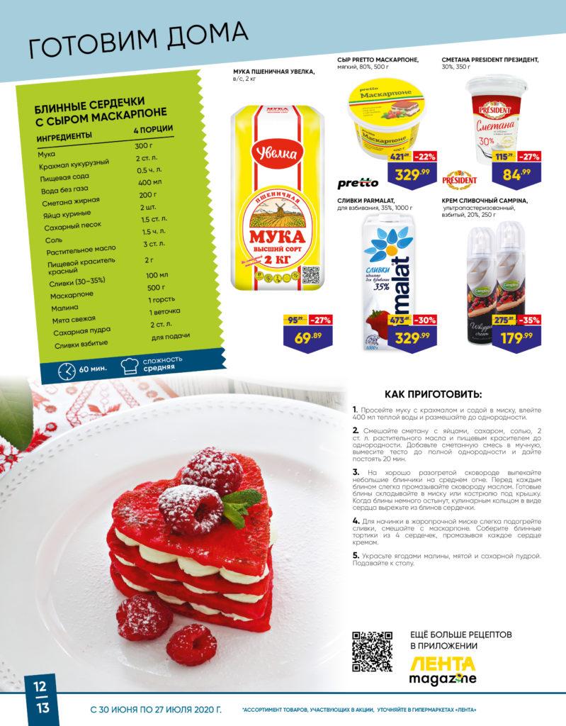 Каталог для гипермаркетов Лента Средиземноморские недели с 30 июня по 27 июля 2020 - страница 12