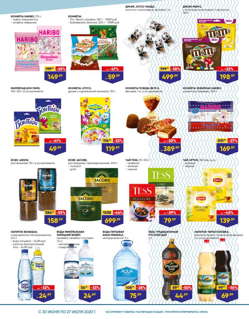 Каталог для гипермаркетов Лента Средиземноморские недели с 30 июня по 27 июля 2020 - страница 13
