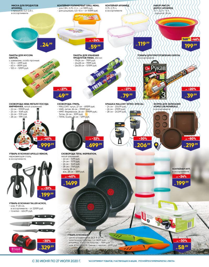 Каталог для гипермаркетов Лента Средиземноморские недели с 30 июня по 27 июля 2020 - страница 15