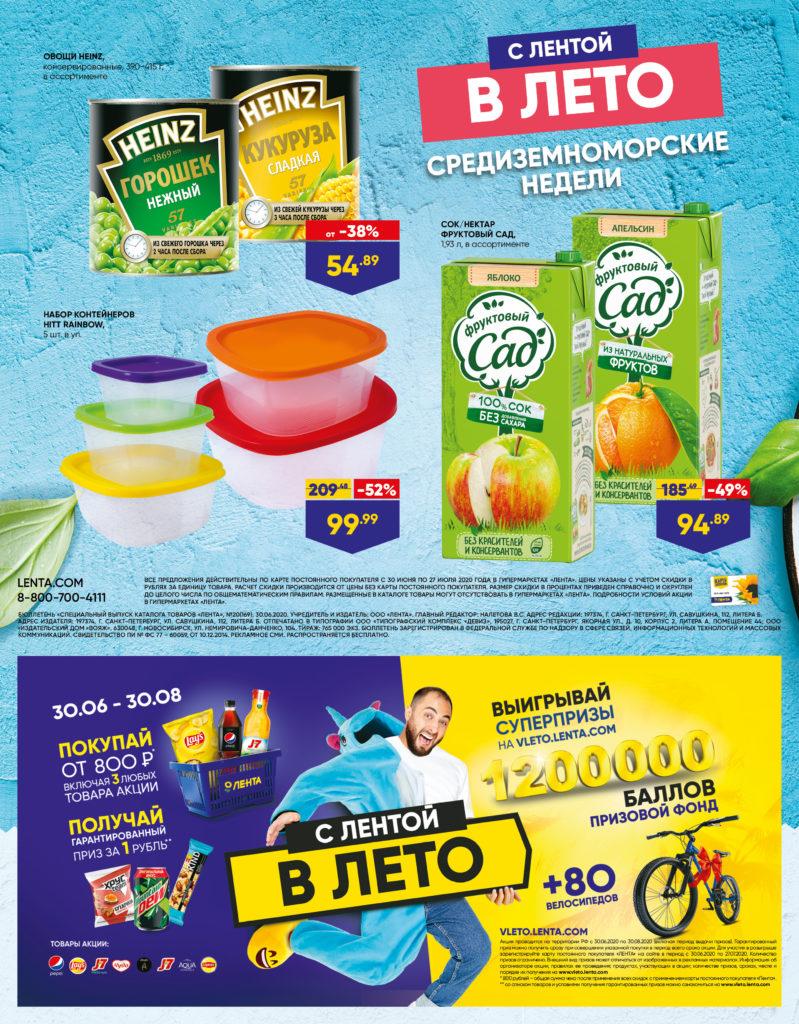 Каталог для гипермаркетов Лента Средиземноморские недели с 30 июня по 27 июля 2020 - страница 16
