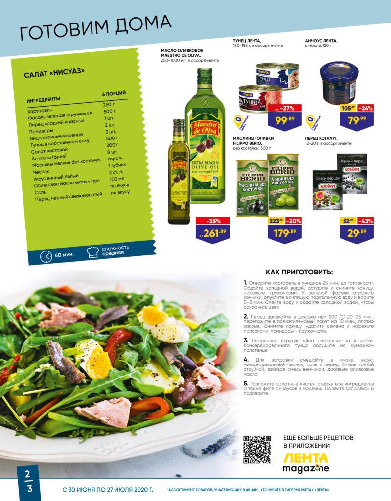 Каталог для гипермаркетов Лента Средиземноморские недели с 30 июня по 27 июля 2020 - страница 2