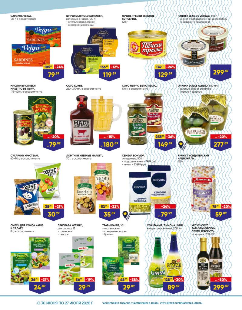 Каталог для гипермаркетов Лента Средиземноморские недели с 30 июня по 27 июля 2020 - страница 3