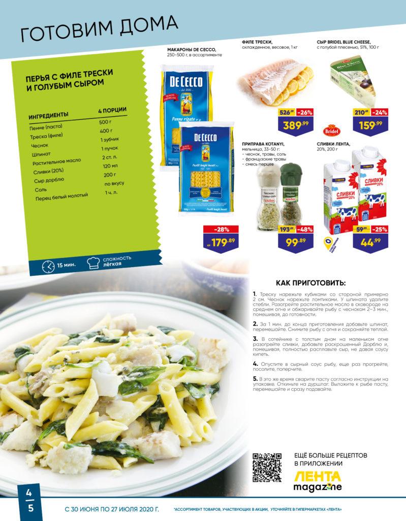 Каталог для гипермаркетов Лента Средиземноморские недели с 30 июня по 27 июля 2020 - страница 4