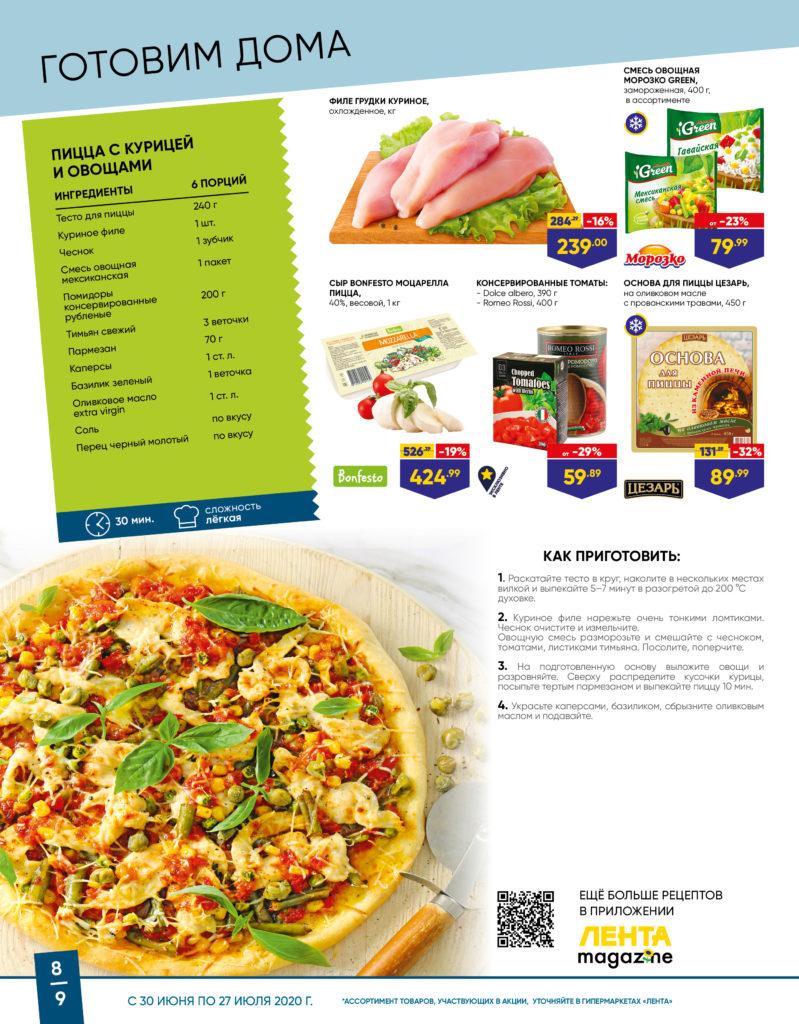 Каталог для гипермаркетов Лента Средиземноморские недели с 30 июня по 27 июля 2020 - страница 8