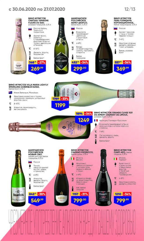 Каталог для гипермаркетов Лента Настроение - Вечеринка с 30 июня по 27 июля 2020 - страница 13