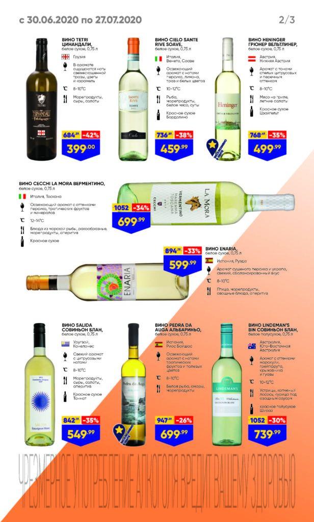 Каталог для гипермаркетов Лента Настроение - Вечеринка с 30 июня по 27 июля 2020 - страница 3