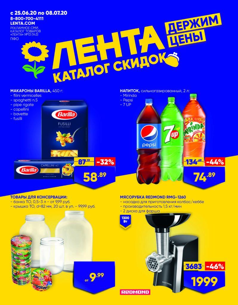 Каталог акций в гипермаркетах Лента ПФО №13 с 25 июня по 8 июля 2020