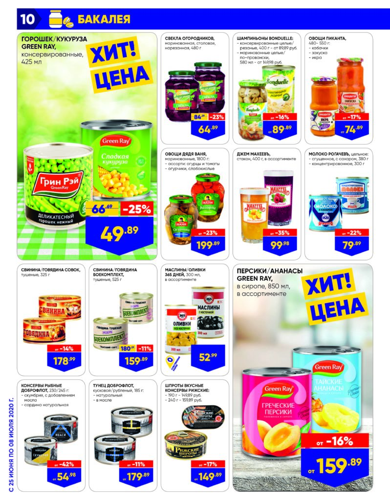 Каталог акций в гипермаркетах Лента ПФО №13 с 25 июня по 8 июля 2020 - Бакалея