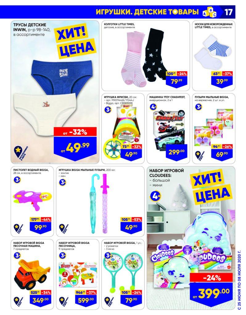 Каталог акций в гипермаркетах Лента ПФО №13 с 25 июня по 8 июля 2020 - Игрушки и детские товары