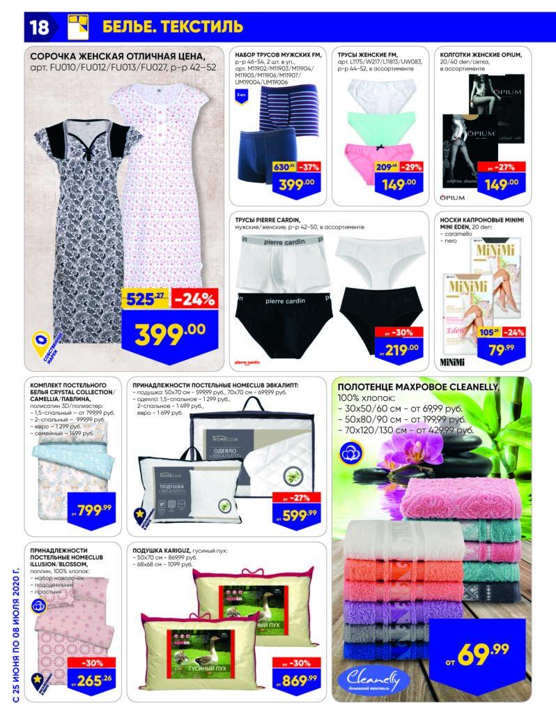 Каталог акций в гипермаркетах Лента ПФО №13 с 25 июня по 8 июля 2020 - Белье и текстиль