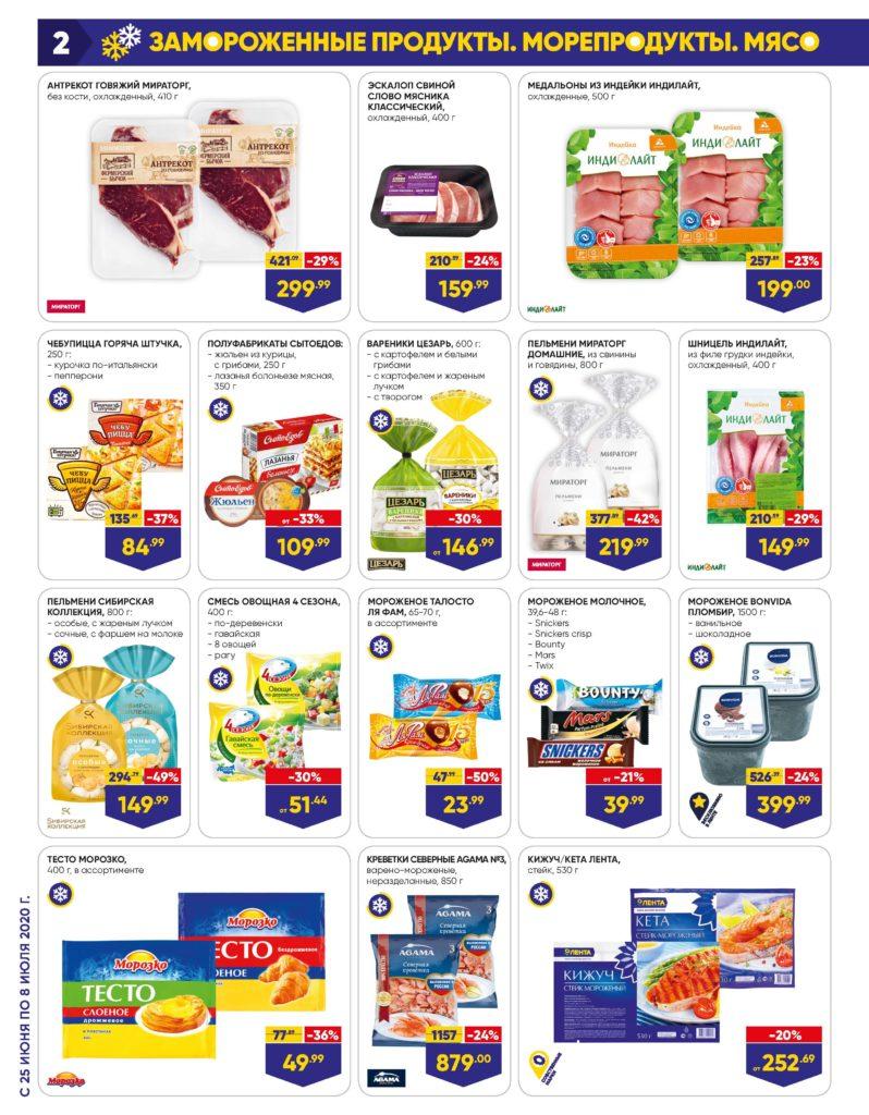 Каталог акций в гипермаркетах Лента ПФО №13 с 25 июня по 8 июля 2020 - Замороженные продукты, морепродукты и мясо