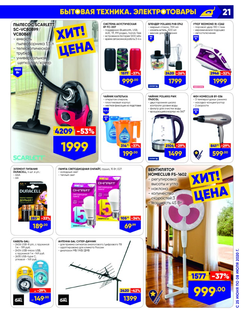 Каталог акций в гипермаркетах Лента ПФО №13 с 25 июня по 8 июля 2020 - Бытовая техника и электротовары