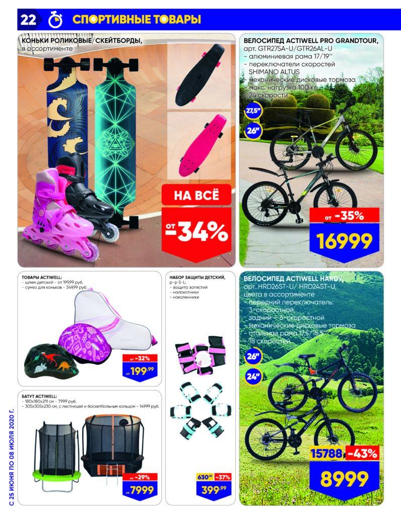 Каталог акций в гипермаркетах Лента ПФО №13 с 25 июня по 8 июля 2020 - Спортивные товары