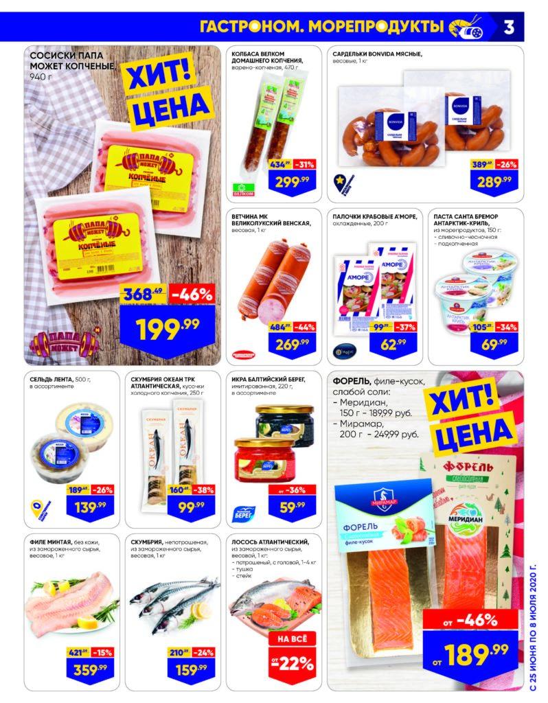 Каталог акций в гипермаркетах Лента ПФО №13 с 25 июня по 8 июля 2020 - Гастроном и морепродукты