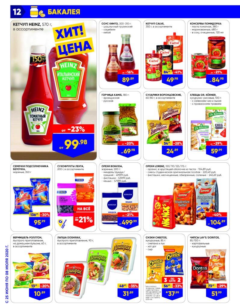 Каталог акций в гипермаркетах Лента СФО №13 с 25 июня по 8 июля 2020 - Бакалея (страница 3)