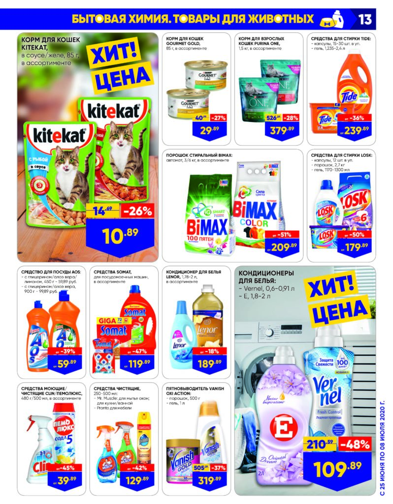 Каталог акций в гипермаркетах Лента СФО №13 с 25 июня по 8 июля 2020 - Бытовая химия и товары для животных