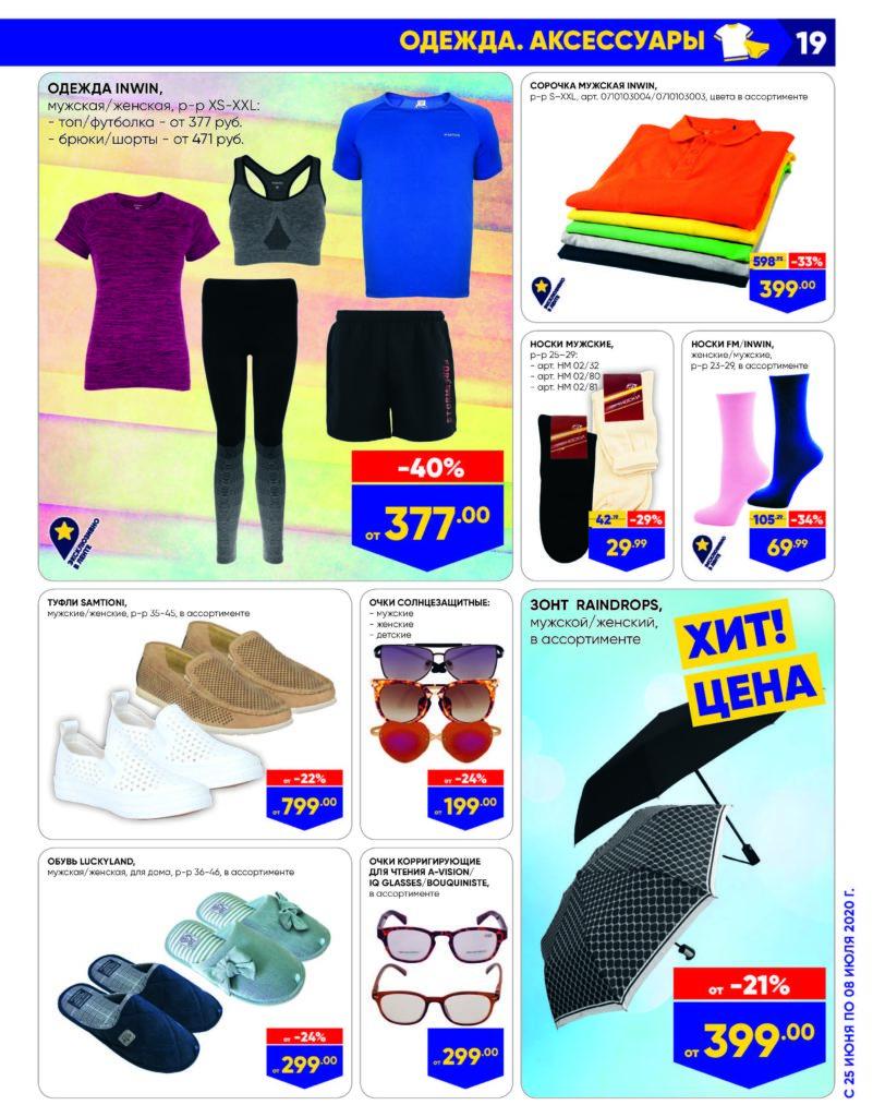 Каталог акций в гипермаркетах Лента СФО №13 с 25 июня по 8 июля 2020 - Одежда и аксессуары