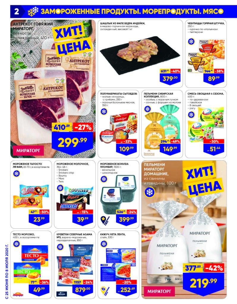 Каталог акций в гипермаркетах Лента СФО №13 с 25 июня по 8 июля 2020 - Замороженные продукты, морепродукты и мясо