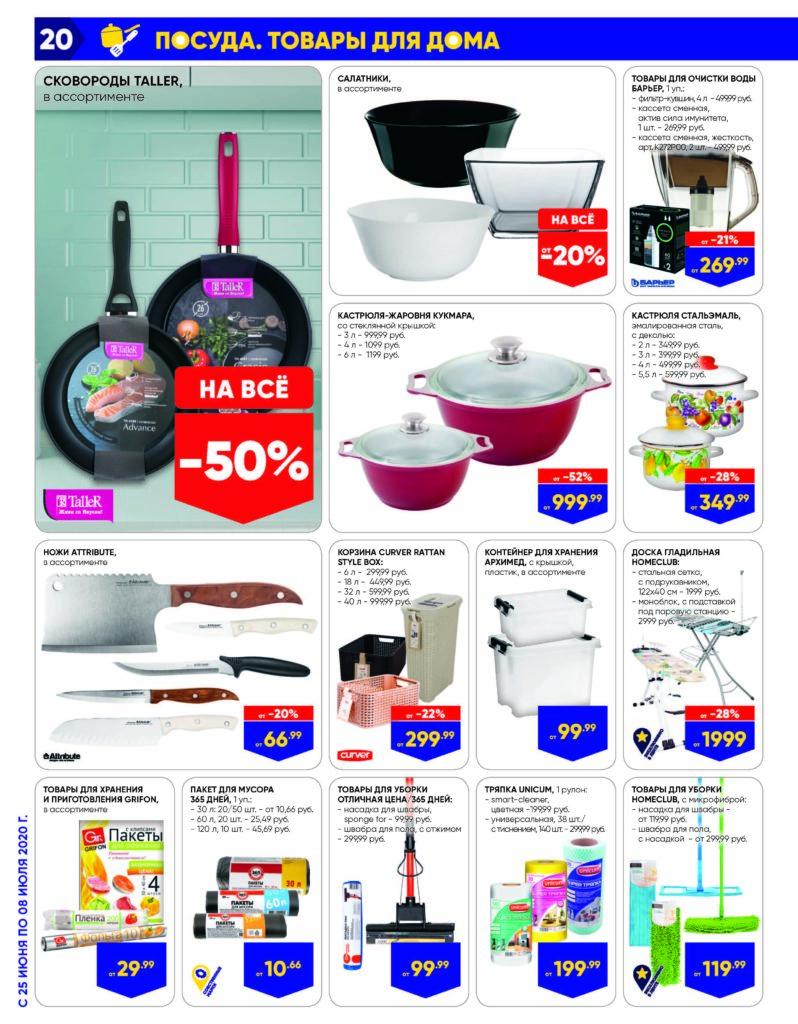 Каталог акций в гипермаркетах Лента СФО №13 с 25 июня по 8 июля 2020 - Посуда и товары для дома