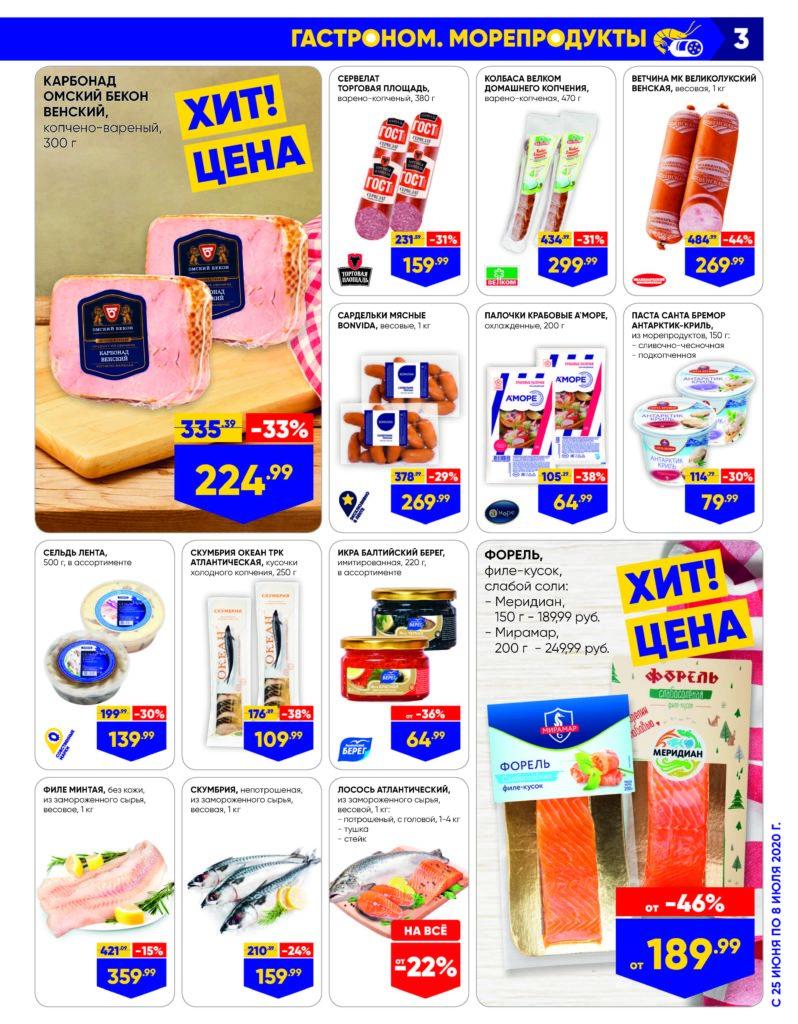Каталог акций в гипермаркетах Лента СФО №13 с 25 июня по 8 июля 2020 - Гастроном и морепродукты